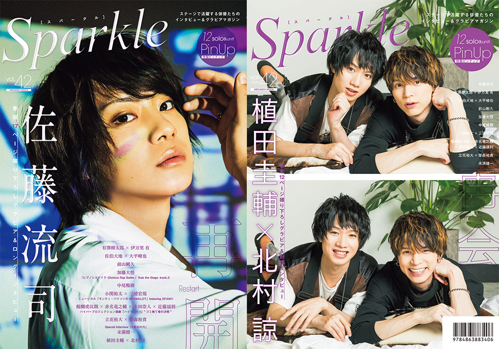 『Sparkle vol.42』表紙画像
