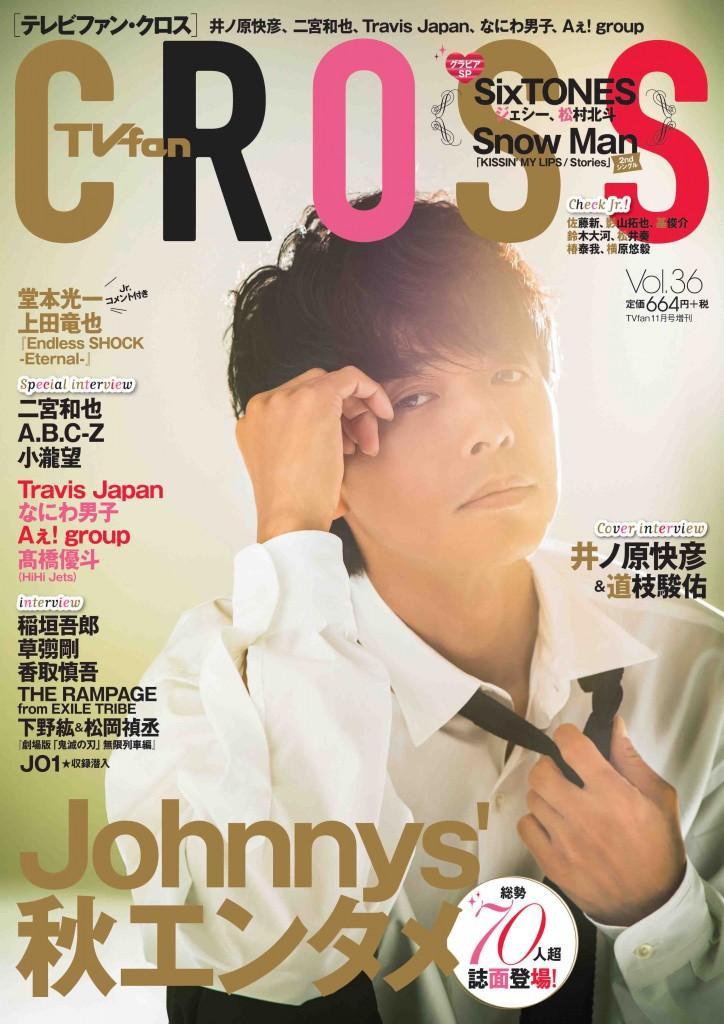 『TVfan CROSS Vol.36』表紙画像