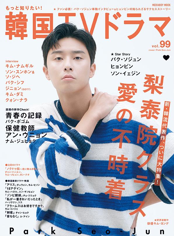 『もっと知りたい! 韓国TVドラマ vol.99』表紙画像