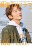 もっと知りたい! 韓国TVドラマ vol.100