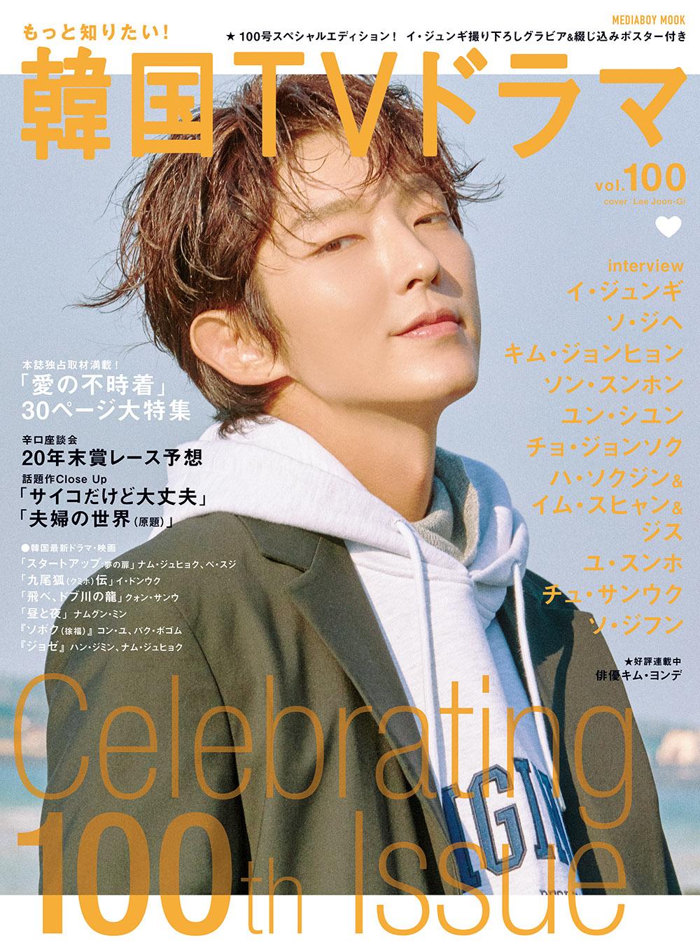 『もっと知りたい! 韓国TVドラマ vol.100』表紙画像