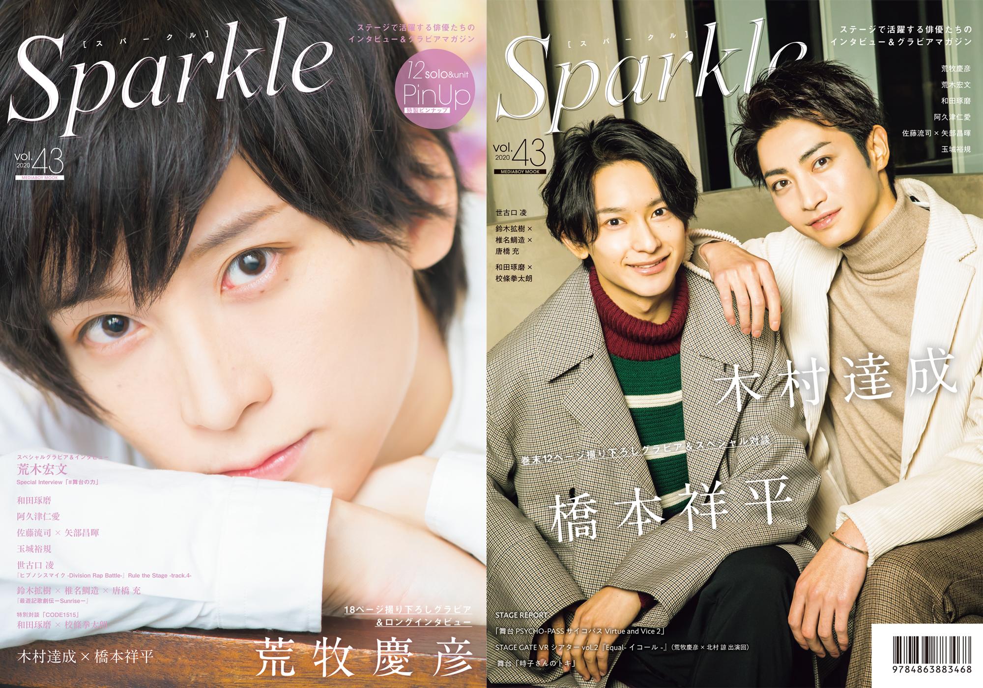 『Sparkle vol.43』表紙画像