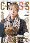 『TVfan CROSS Vol.37』表紙画像