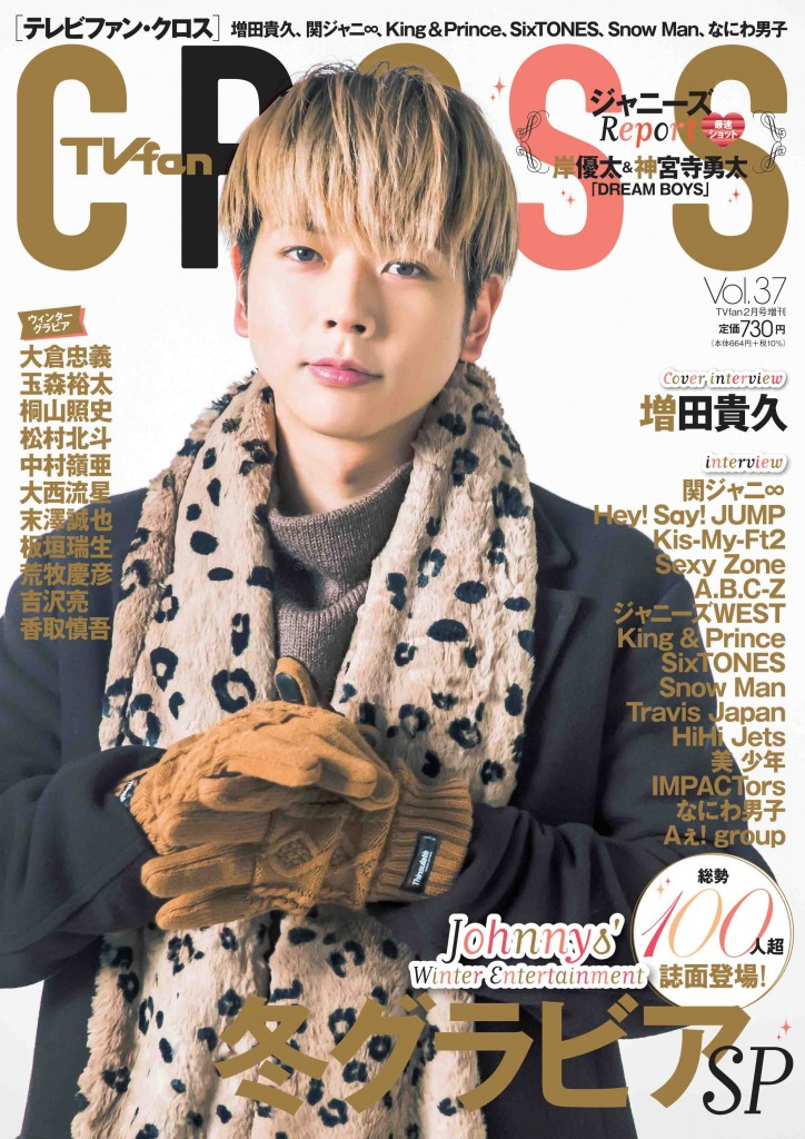 『TVfan CROSS Vol.37』表紙画像
