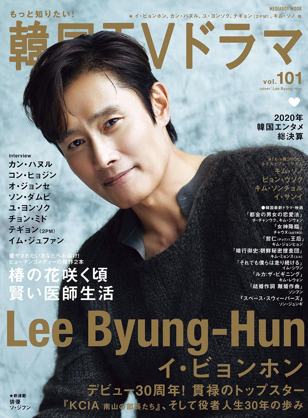 『もっと知りたい! 韓国TVドラマ vol.101』表紙画像