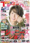 『TVfan 2021年3月号』表紙画像