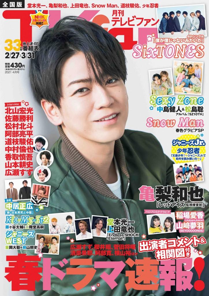 『TVfan 2021年4月号』表紙画像