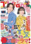 『TVfan 2021年5月号』表紙画像