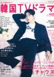 『もっと知りたい! 韓国TVドラマ vol.102』表紙画像