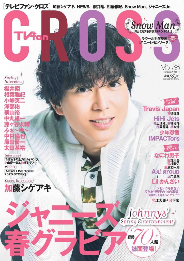 『TVfan CROSS Vol.38』表紙画像