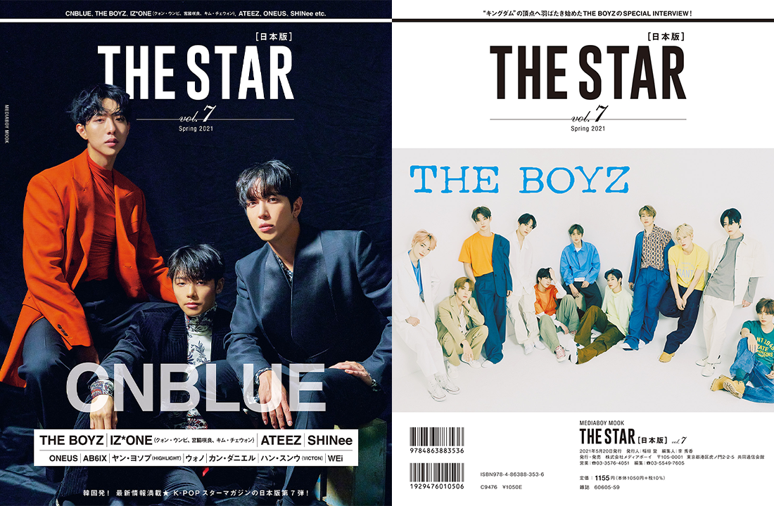 『THE STAR vol.7』表紙画像