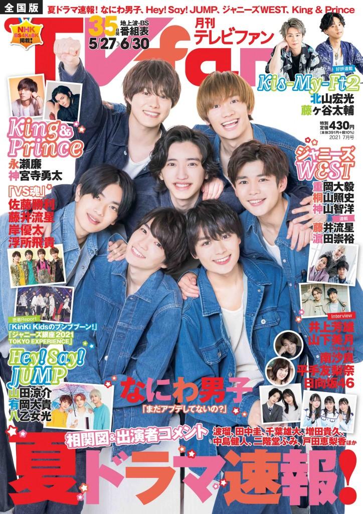 『TVfan 2021年7月号』表紙画像