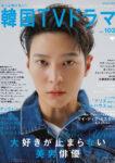 『もっと知りたい! 韓国TVドラマ vol.103』表紙画像