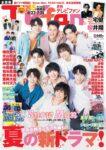 『TVfan 2021年8月号』表紙画像