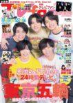 『TVfan 2021年9月号』表紙画像