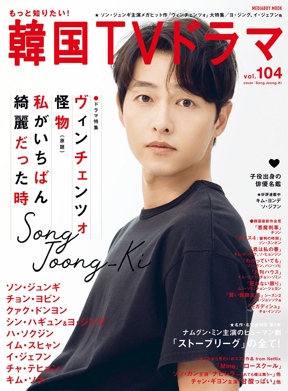 『もっと知りたい! 韓国TVドラマ vol.104』表紙画像