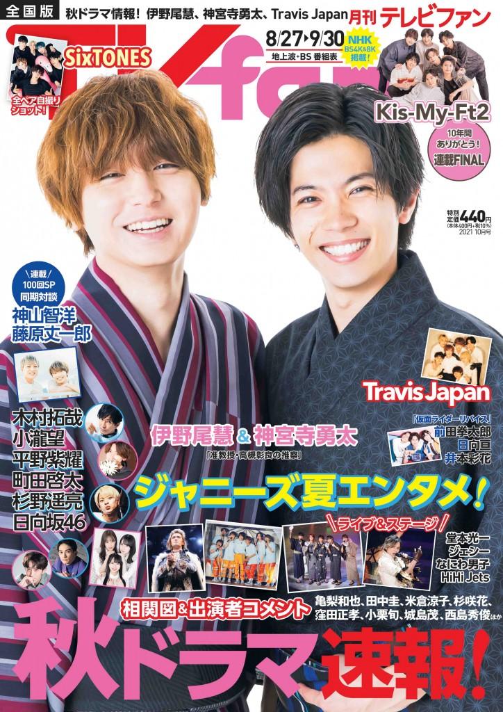 『TVfan 2021年10月号』表紙画像