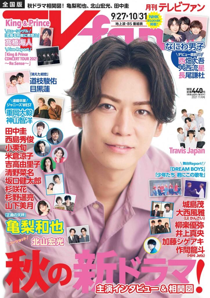 『TVfan 2021年11月号』表紙画像
