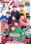 『TVfan 2021年12月号』表紙画像