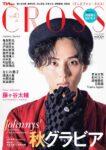 『TVfan CROSS Vol.40』表紙画像